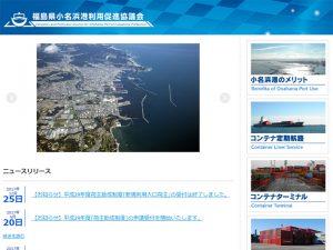 小名浜港利用促進協議会様